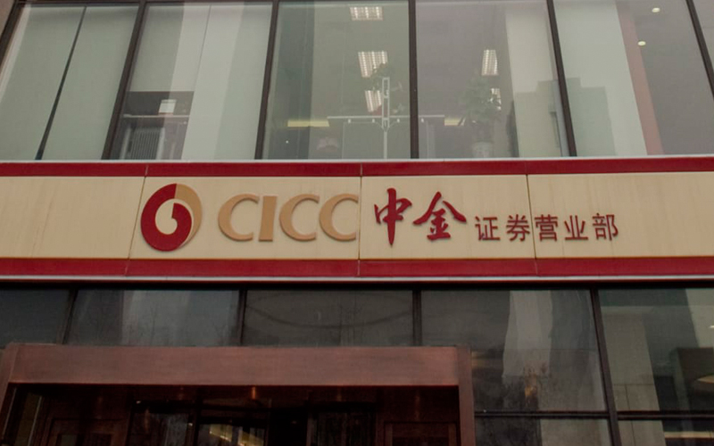 Ant's IPO Suspension Costs CICC Huge Fees and Bragging Rights
