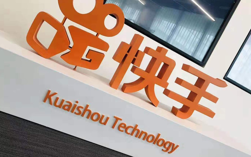 Tencent Backed Kuaishou Surges 161% after $5.4 Billion IPO